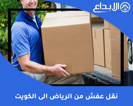 نقل عفش من الرياض الى الكويت