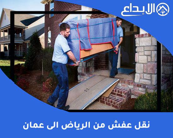 نقل عفش من الرياض الى عمان