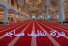 Photo of شركات تنظيف المساجد في الرياض