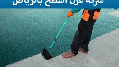 Photo of شركة عزل اسطح في الرياض
