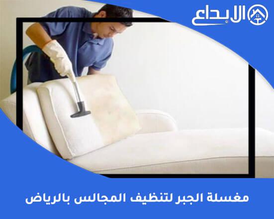 مغسلة الجبر لتنظيف المجالس بالرياض